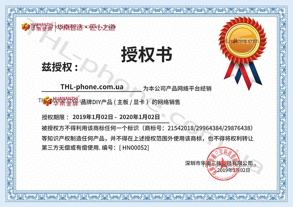 Сертификат Huanazhi Украина thl-phone.com.ua