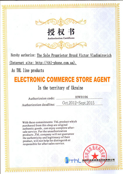 Сертификат THL