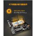 Материнская плата HUANANZHI X79 Dual Board  2 * LGA2011